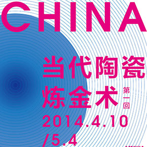 Contemporary China's Alchemy First Exhibition Opening at the AMNUA