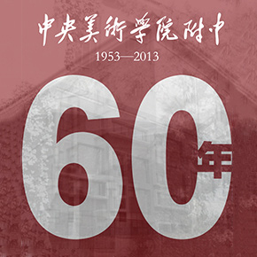 The 60th Anniversary Exhibition Celebrating the High School Affiliated to the Central Academy of Fine Arts