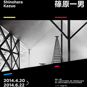 The First Asian Retrospective of Kazuo Shinohara Opening April 20 at the Power Station of Art, Shanghai