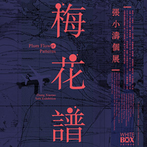 "Zhang Xiaotao's Solo Exhibition ""Plum Flower Patterns"" Opening April 29 at White Box Museum of Art"