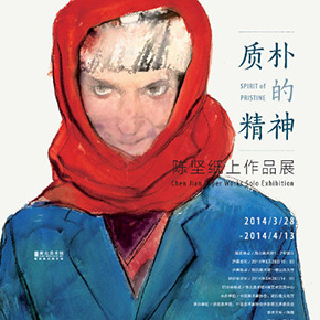 """Spirit of Pristine"" solo exhibition of Chen Jian featuring his works on paper opened at Hubei Museum of Art"