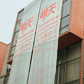 "Works by the Finalists and Award Winners of the Second ""Tomorrow"" Contemporary Sculpture Awards at the Sichuan Fine Arts Institute"
