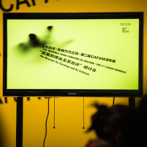 "The Second CAFAM Biennale Discussion ""Curating Reason and the Critic"" Held at CAFA Art Museum"
