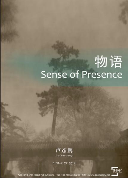 00 Poser of Lu Yanpeng, Sense of Presence