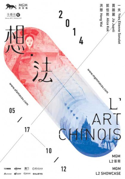 00 Poster of L'art Chinois