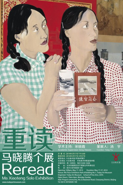 00 Poster of Reread Ma Xiaoteng Solo Exhibition