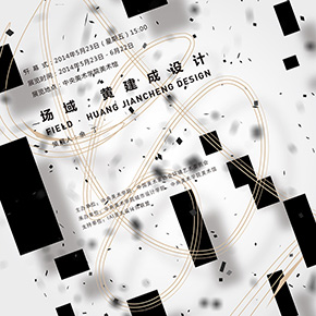 """Field • Huang Jiancheng Design"" Art Exhibition About to Open at CAFA Art Museum"