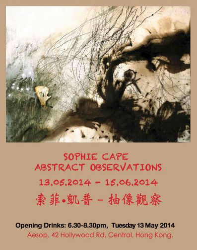 00 poster of exhibition-abstract-observations