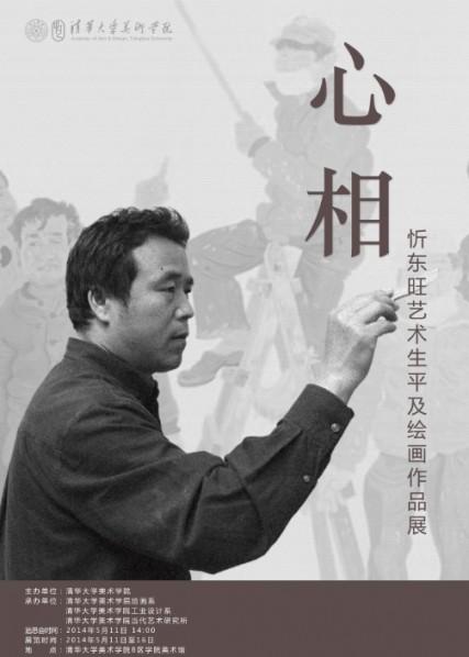 01 Poster of Professor Xin Dongwang's Memorial Service