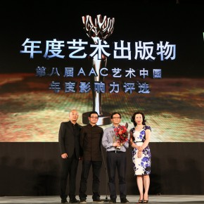 05 Winner of Annual Publication 290x290 - Prizes of the 8th Award of Art China Eventually Announced at the Cining Palace of the Forbidden City
