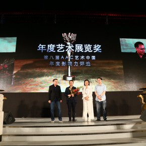 06 Winner of Annual Publication 290x290 - Prizes of the 8th Award of Art China Eventually Announced at the Cining Palace of the Forbidden City