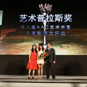 09 Winner of Art Plus Award 290x290 - Prizes of the 8th Award of Art China Eventually Announced at the Cining Palace of the Forbidden City