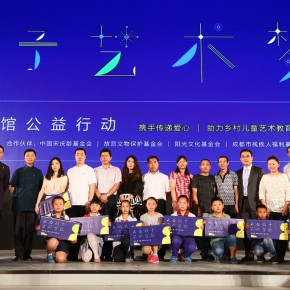 24 Lightening the art dream of the children 290x290 - Prizes of the 8th Award of Art China Eventually Announced at the Cining Palace of the Forbidden City