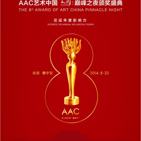 26 Poster of AAC No.2 red 290x290 - Prizes of the 8th Award of Art China Eventually Announced at the Cining Palace of the Forbidden City