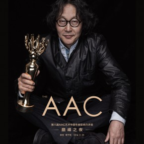 27 Poster of AAC Xu Bing 290x290 - Prizes of the 8th Award of Art China Eventually Announced at the Cining Palace of the Forbidden City