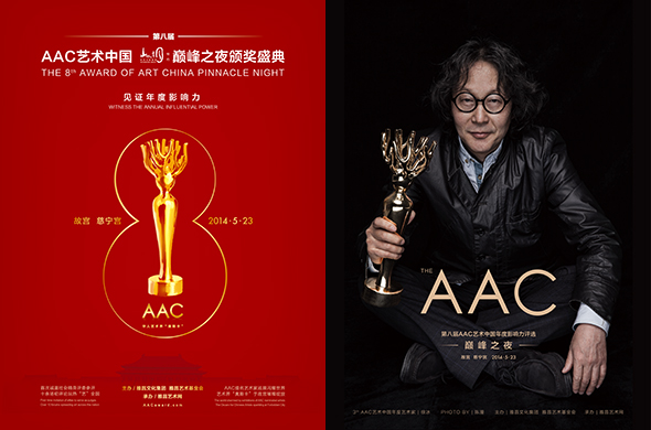 Poster of AAC