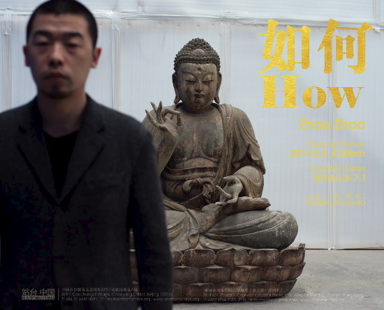 Poster of How Zhao Zhao Solo Exhibition