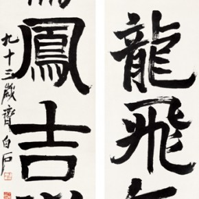 Qi Baishi Four Character Couplet in Regular Script 1955 Hanging scroll ink on paper 167x43cm 290x290 - Artworks of Qi Baishi from the Collection of the Beijing Fine Art Academy on Display at Macao Museum of Art