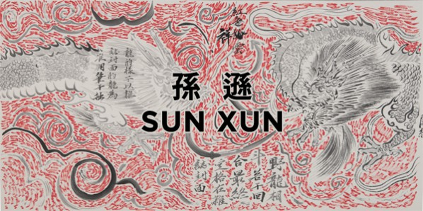 Sun Xun, Script for What happened in the year of the dragon, 2014; Ink on rice paper, 38 pages, 33x33cm each