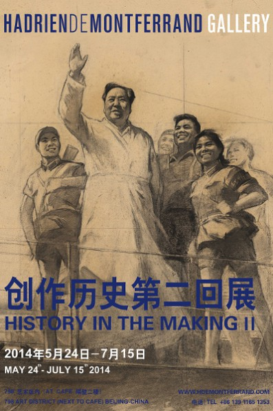 exhibition-history-in-the-making-2-poster