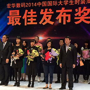 CAFA Fashion Design Speciality Awarded the Honored Title of China Graduate Fashion Week 2014: the Optimum Award