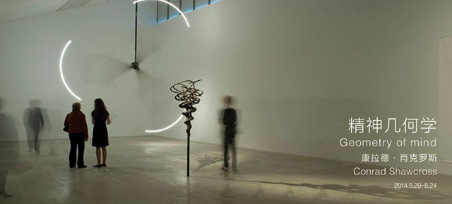 Geometry of Mind: Solo Exhibition of Conrad Shawcross Opening May 29 at ARTMIA Foundation