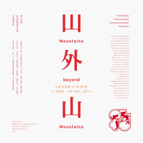 Chinese Pavilion announced its theme for the 14th International Architecture Exhibition Venice 2014: Mountains beyond Mountains
