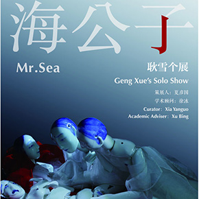 """Mr. Sea"" – Geng Xue's Solo Exhibition Opened at Zero Art Center"