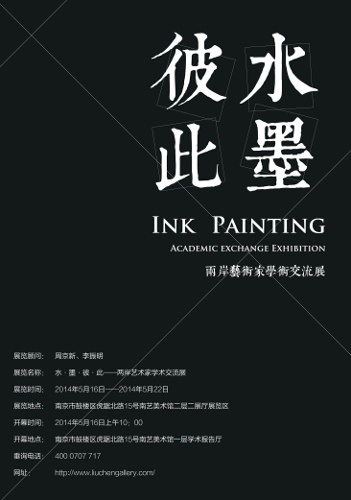 poster of-ink-painting-academic-exchange-exhibition