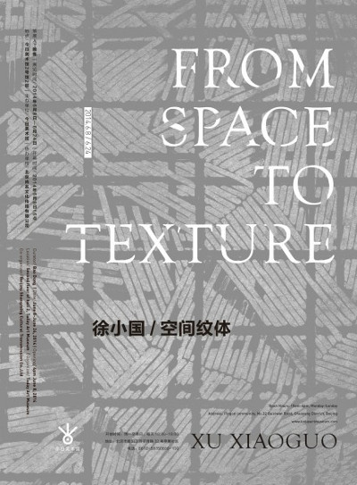 poster-of-xu-xiaoguo-from-space-to-texture