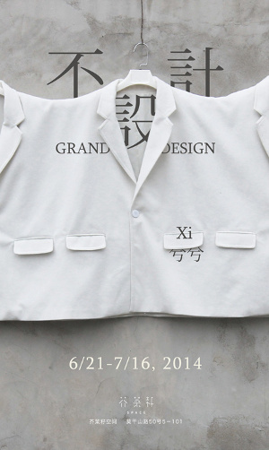 00 Poster of GRAND DESIGN - A Solo Exhibition by Xi