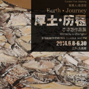 01 Poster of Earth•Journey Works by Li Zhanghui  290x290 - Earth • Journey – Works by Li Zhanghui Opened at Permanence Gallery