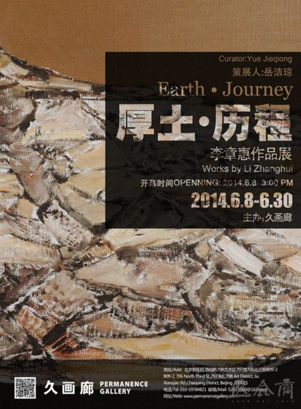 01 Poster of Earth•Journey - Works by Li Zhanghui