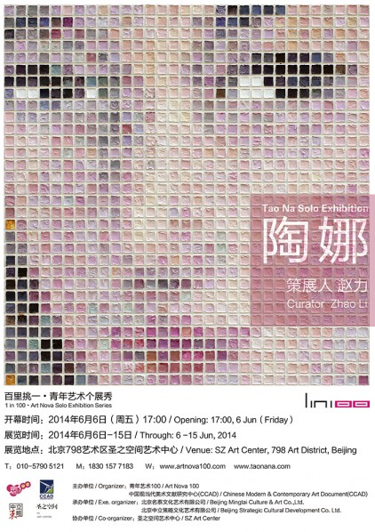 01 Poster of Tao Na's Solo Exhibition