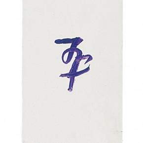 """198 Tang Hui """"Writing"""" acrylic on board 22 x 200 cm 2000 290x290 - Tang Hui"""