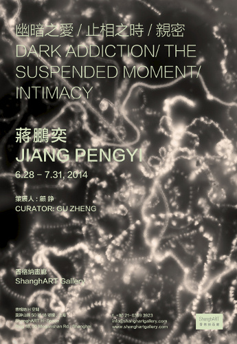 exhibition-by-jiang-pengyi-poster