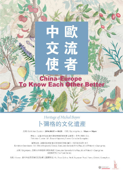 exhibition-china-europe-to-know-each-other-better-heritage-of-michal-boymoster-poster