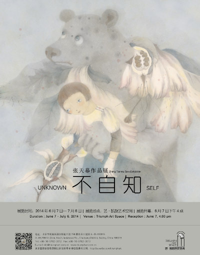 exhibition-unknown-self-zhang-tianmu-solo-exhibition-poster