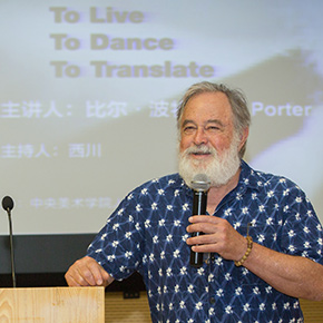 CAFA Lecture Bill Porter: To Live, To Dance, To Translate