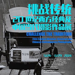 Challenge the Tradition — 20th Century Western Classical and Chinese Contemporary Photography