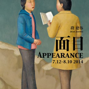 00 Poster of Appearance Solo Exhibition by Duan Jianwei
