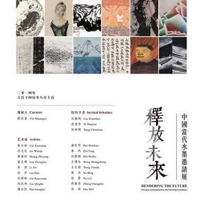 Rendering the Future – Chinese Contemporary Ink Painting Exhibition