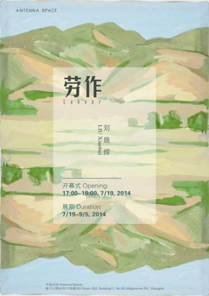 01 Poster of Labour Liu Xiaohui Solo Exhibition