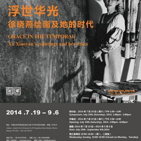 "08 The Poster of""Grace in the Temporal Xu Xiaoyans Paintings and Her Times"" 290x290 - Grace in the Temporal: Xu Xiaoyan's Paintings and Her Times Opened at Inside-Out Art Museum"