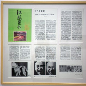 19 Exhibited documentation of the exhibition 290x290 - Reproduction of the History of '85 Art – Song Ling's First Domestic Solo Exhibition Opened at the Today Art Museum