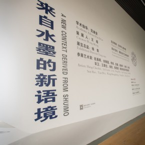 """28 Installation view of """"A New Context Derived From Shuimo"""" exhibition 1 290x290 - """"A New Context Derived From Shuimo"""" – Sishang Art Museum Experimental Plan in the Second Round is Unveiled"""