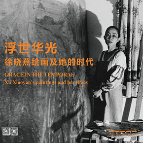 Grace in the Temporal: Xu Xiaoyan's Paintings and Her Times Opened at Inside-Out Art Museum