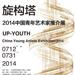"""Up-Youth -China Young Artists Exhibition 2014"" Debuted at the Beijing Times Art Museum"
