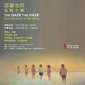 "Today Gallery presents ""The Gaze The Haze"" – Solo Exhibition of Ma Qiong"