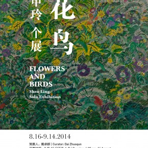 00 Poster of Flowers and Birds1 290x290 - Flowers and Birds: Shen Ling Solo Exhibition Opened at the Hive Center for Contemporary Art
